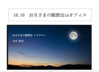 スクリーンショット 2018-10-10 20.26.30.png